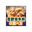 【深夜0時の飯テロ生放送】最高の「○○」の食べ方
