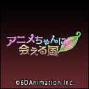 人気の「内田彩」動画 1,973本 -アニメちゃんに会える国