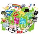 人気の「福島県」動画 4,370本 -マジカル福島