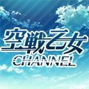 キーワードで動画検索 戦闘機 - 空戦乙女チャンネル