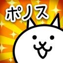 キーワードで動画検索 にゃんこ - ポノスチャンネル