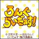 高橋ナツコ -ろんぐらいだぁす!
