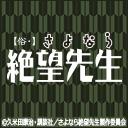 人気の「さよなら絶望先生」動画 2,251本(2) -俗・さよなら絶望先生