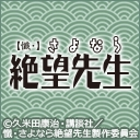 人気の「さよなら絶望先生」動画 2,251本(2) -懺・さよなら絶望先生