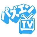 パズエンTV生