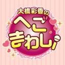 人気の「大橋彩香」動画 1,768本 -へごまわしチャンネル