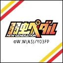 キーワードで動画検索 週刊少年チャンピオン - 弱虫ペダル NEW GENERATION