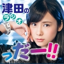 人気の「公式」動画 406,952本 -津田のラジオ「っだー!!」