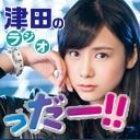 津田のラジオ「っだー!!」