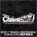 キーワードで動画検索 CHAOS CHILD - CHAOS;CHILD