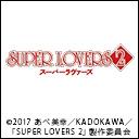 キーワードで動画検索 松岡禎丞 - SUPER LOVERS 2