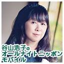 谷山浩子のオールナイトニッポンモバイル
