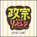 キーワードで動画検索 大橋彩香 - 政宗くんのリベンジ