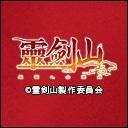 人気の「中村繪里子」動画 4,239本 -霊剣山 叡智への資格