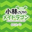 人気の高田憂希動画 211本 -小林さんちのメイドラゴン