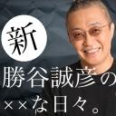 キーワードで動画検索 日記 - 新・勝谷誠彦チャンネル