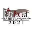 Fate Project大晦日TVスペシャル2019