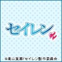 人気の「セイレン」動画 511本 -セイレン