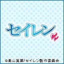 人気の「セイレン」動画 198本 -セイレン