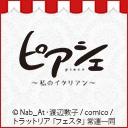 人気の千本木彩花動画 184本 -ピアシェ-私のイタリアン-