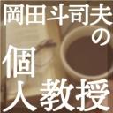 岡田斗司夫 独演・講義チャンネル
