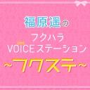 キーワードで動画検索 アニメ - 福原遥のVOICEステーション フクステ