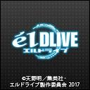 人気の「松岡禎丞」動画 1,738本 -エルドライブ