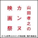 キーワードで動画検索 ドラマ - 山田孝之のカンヌ映画祭