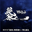 絶狼<ZERO>-DRAGON BLOOD-