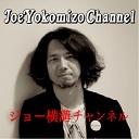 ジョー横溝チャンネル