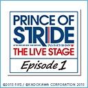 舞台『プリンス・オブ・ストライド THE LIVE STAGE』