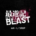 最遊記RELOAD BLAST