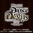 ミュージカル「Dance with Devils-D.C.(ダ・カーポ)-」