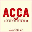 ACCA13区監察課 / OVA「ACCA13区監察課 Regards」