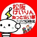 人気の「自転車」動画 8,533本 -松阪けいりんねっとらい部