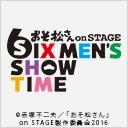 おそ松さん on STAGE -SIX MEN'S SHOW TIME- 配信版