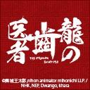 人気の「NHK」動画 6,016本 -龍の歯医者