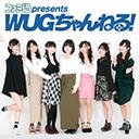 ファミ通presents WUGちゃんねる!