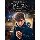 人気の「ちょこ」動画 79,908本 -ファンタスティック・ビーストと魔法使いの旅