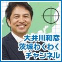 大井川和彦・茨城わくわくチャンネル