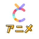 ニコニコチャンネル アニメ