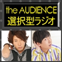 人気の「立花」動画 9,397本 -the AUDIENCE 選択型ラジオ