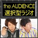 the AUDIENCE 選択型ラジオ