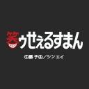 笑ゥせぇるすまん(89-93年)【デジタルリマスター版】