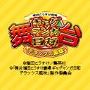 人気の「ギャグマンガ日和」動画 3,994本 -舞台 増田こうすけ劇場 ギャグマンガ日和 デラックス風味