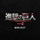 人気の「進撃の巨人」動画 19,598本 -TVアニメ「進撃の巨人」Season 2