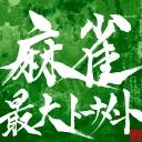 麻雀最大トーナメントチャンネル