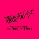人気の「小野大輔」動画 5,344本 -覆面系ノイズ