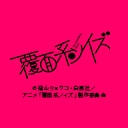 人気の「小野大輔」動画 5,381本 -覆面系ノイズ