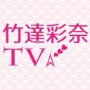 竹達彩奈TV